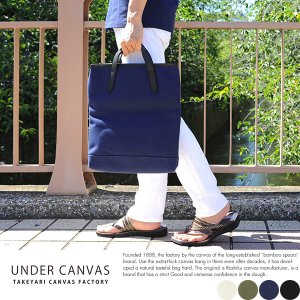 UNDER CANVAS 2wayトートバッグ 2号帆布×栃木レザー メンズ 日本製|t-style