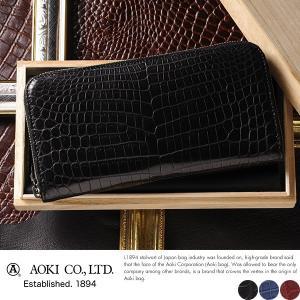 青木鞄 クロコダイル ラウンドファスナー長財布 日本製 センター取り 無双|t-style