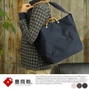 豊岡鞄 2wayトートバッグ ナイロン 日本製 A4 TUTUMU News paper tote S2000 ワントーン|t-style