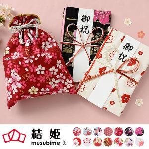 結姫 むすびめ 巾着袋に変わるご祝儀袋 女性への一般祝い用 白梅