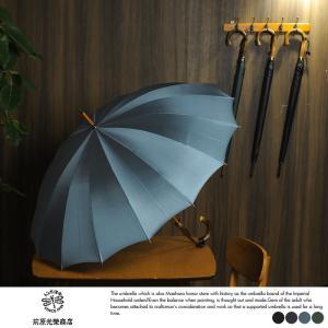 前原光榮商店 メンズ 雨傘 高級 16本骨傘 60cm 籐持ち手 TRAD-16  男性 皇室 御用達 日本製|t-style