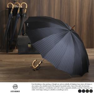 前原光榮商店 メンズ 雨傘 高級 16本骨長傘 60cm ピンストライプ エゴノキ持ち手 皇室御用達 日本製|t-style
