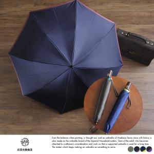 前原光榮商店 高級 雨傘 8本骨グラスファイバー 58cm ボーダー 楓持ち手 BORDER-TU|t-style