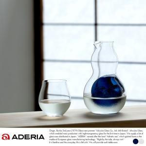 ADERIA 氷ポケット付きひょうたん徳利 2合 t-style