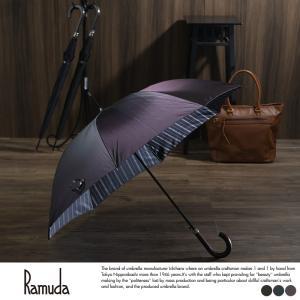 Ramuda メンズ 傘 65cm 甲州織 オルタネート ストライプ 耐風骨 8本骨 楓持ち手 UV加工 ワンタッチ ジャンプ t-style