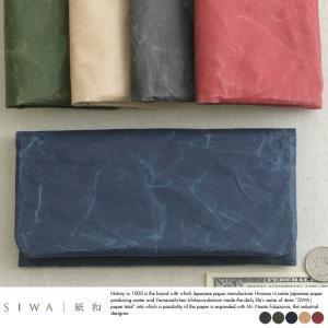 SIWA 紙和 耐水和紙製 長財布 小銭入れあり