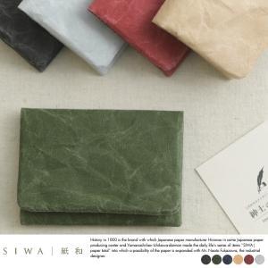SIWA 紙和 耐水和紙製 名刺入れ マチなし