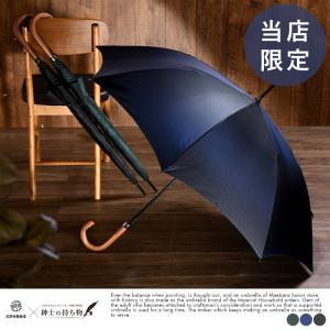 メンズ 雨傘 高級 前原光榮商店 × 紳士の持ち物 紳士の長傘 8本骨 65cm シャンブレー無地 ...