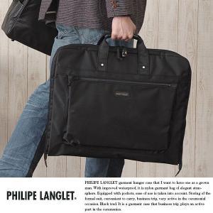 ガーメントバッグ メンズ 鍵付き ガーメントケース PHILIPE LANGLET t-style
