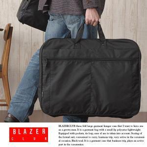 三つ折りガーメントバッグ メンズ ガーメントケース BLAZERCLUB|t-style