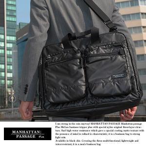 マンハッタンパッセージ #3190 2wayビジネスバッグ B4対応 メンズ MANHATTAN PASSAGE|t-style