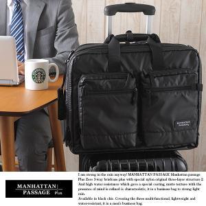 マンハッタンパッセージ #3290 2wayビジネスバッグ B4対応 メンズ MANHATTAN PASSAGE|t-style