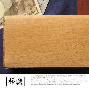 柿渋染めヌメ革 長財布 小銭入れなし メンズ 本革 日本製 束入れ 和風|t-style