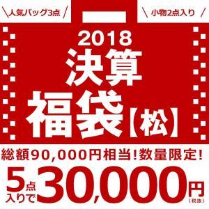 2017年夏福袋 30,000円袋【松】|t-style