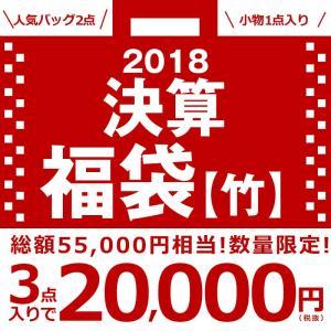 2017年夏福袋 20,000円袋【竹】|t-style