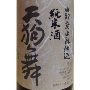 ・Kura Master 日本酒コンクール2019  純米酒部門「プラチナ賞」 ・ロサンゼルス国際ワ...