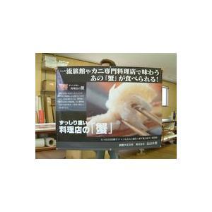 フルカラー出力・垂れ幕・ポスター1mサイズ(写真/ロゴ/オールフルカラー)1200x1000mm_ t-time