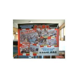 フルカラー出力・垂れ幕・ポスター5mサイズ(写真/ロゴ/オールフルカラー)1200x5000mm_ t-time