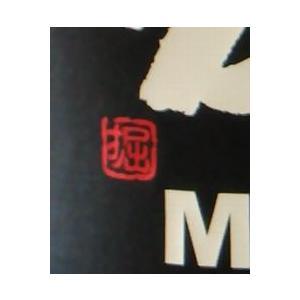 オリジナル落款 (落款を漢字や複数文字に出来ます)!!|t-time