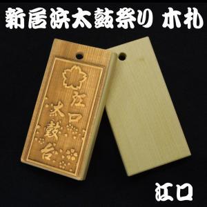お祭り木札 江口 新居浜太鼓祭り レーザー彫刻|t-time