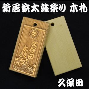お祭り木札 久保田 新居浜太鼓祭り レーザー彫刻|t-time