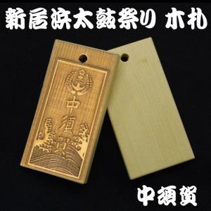 お祭り木札 中須賀 新居浜太鼓祭り レーザー彫刻|t-time