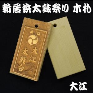 お祭り木札 大江 新居浜太鼓祭り レーザー彫刻|t-time