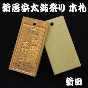 お祭り木札 新田 新居浜太鼓祭り レーザー彫刻|t-time