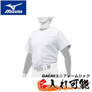 名前入れ可能! 即納可! MIZUNO(ミズノ) 練習着シャツ GACHIユニフォームシャツ/オープンタイプ 野球用 昇華プリント|t-time