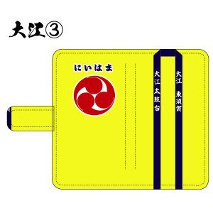 法被スマートフォンケース 大江3 新居浜太鼓祭 iphone アンドロイド各種対応|t-time