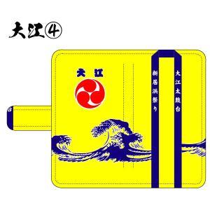 法被スマートフォンケース 大江4 新居浜太鼓祭 iphone アンドロイド各種対応|t-time