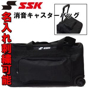 名前入れ可能! SSK(エスエスケイ)消音キャスターバッグ 名前入り スポーツバッグ 名入れ 刺繍加工  野球用 ベースボール用 刺繍バッグ キャリーバッグ bh3001|t-time