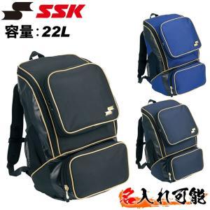 名前入れ可能! SSK(エスエスケイ)バックパック(ミドルサイズ22L) リュックサック 名前入り スポーツバッグ シューズ収納可能..|t-time