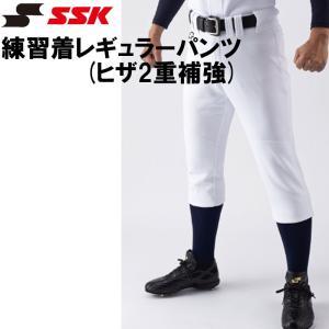 SSK(エスエスケイ) 練習着レギュラーパンツ(ヒザ2重補強) 3D 野球用 ストレッチ機能  ベースボール pup005r ..|t-time