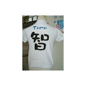 子供服 作る オリジナル子供服名前TシャツA_ t-time