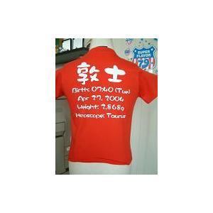子供服 作る オリジナル子供服名前TシャツB_ t-time
