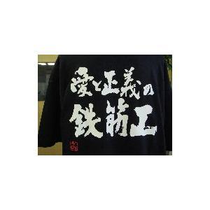 """""""愛と正義の鉄筋工(横書)""""書道家が書くかっこいい漢字Tシャツ"""