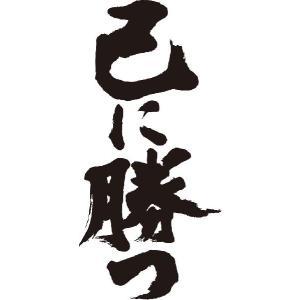 """""""己に勝つ(縦書)""""書道家が書くかっこいい漢字Tシャツ"""