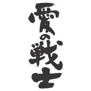 """""""愛の戦士(縦書)""""書道家が書くかっこいい漢字Tシャツ-"""