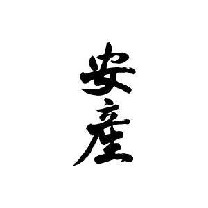 """""""安産(縦書)"""" 書道家が書くかっこいい漢字Tシャツ-"""