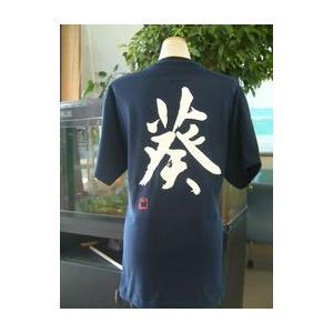 """""""葵"""" 書道家が書くかっこいい漢字Tシャツ-"""