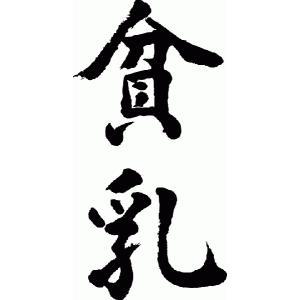 """""""貧乳(縦書)2""""書道家が書くかっこいい漢字Tシャツ カスタマイズ可能なプリント筆文字Tシャツ"""