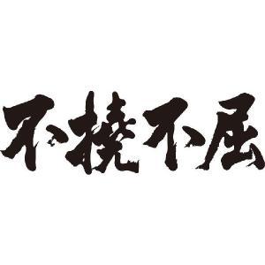 """""""不撓不屈(横書)""""書道家が書くかっこいい漢字Tシャツ"""