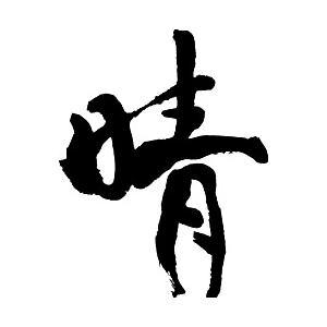 """""""晴""""書道家が書くかっこいい漢字Tシャツ-"""