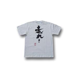 """""""走れ!(縦書)""""書道家が書くかっこいい漢字Tシャツ-"""