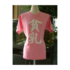 """おもしろ漢字Tシャツ """"貧乳(縦書)"""""""