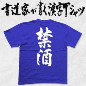 禁酒(縦書) 書道家が書く かっこいい 漢字Tシャツ