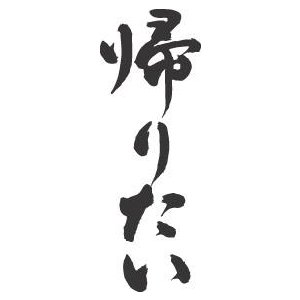 """""""帰りたい(縦書)""""書道家が書くかっこいい漢字Tシャツ-"""