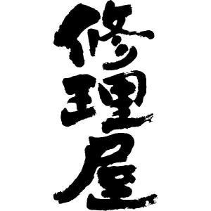 """""""修理屋(縦書)""""書道家が書くかっこいい漢字Tシャツ"""