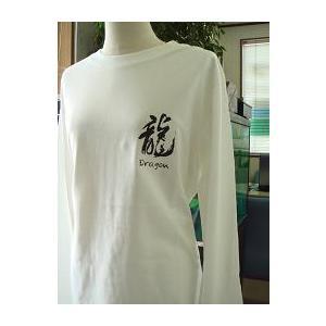 書道家が書く和柄漢字ロングスリーブTシャツ(ホワイトTシャツXL/ブラック左胸印刷)|t-time